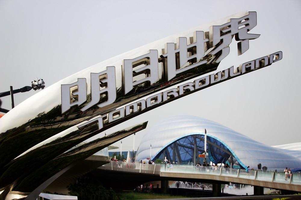 Tomorrowland Shanghai Disneyland Cait Without Borders