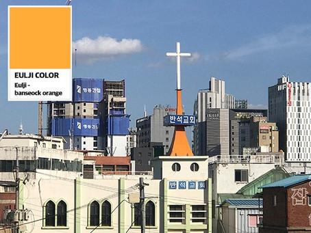 을지 반석교회 오렌지