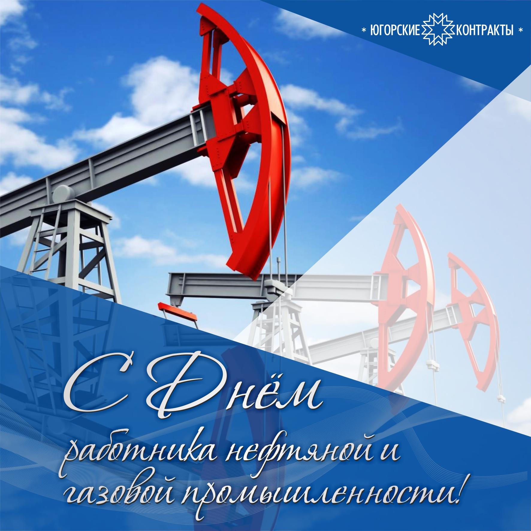 также день нефтяной промышленности поздравления высотки открывается вид