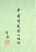 12.1  一、中國佛教傳入紐約