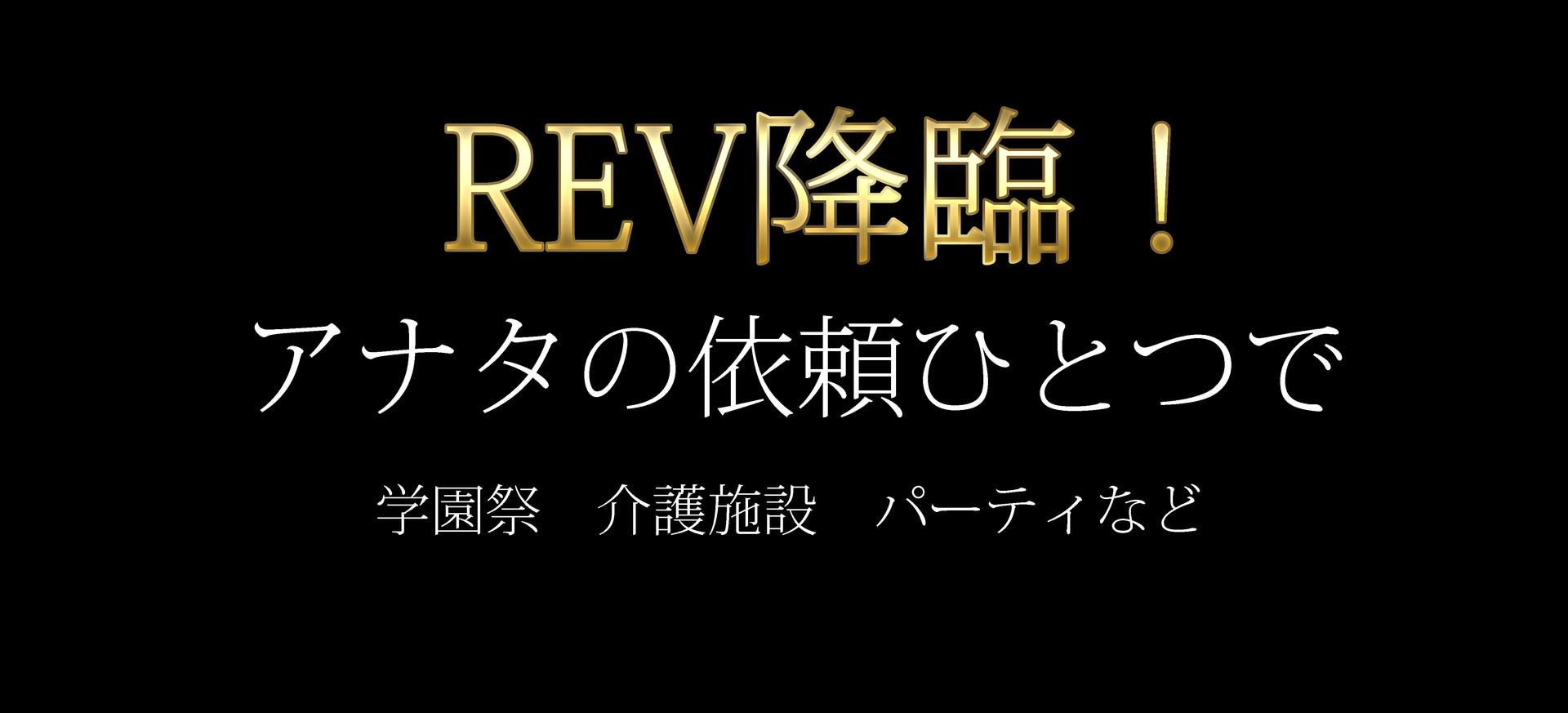 REV降臨01.jpg