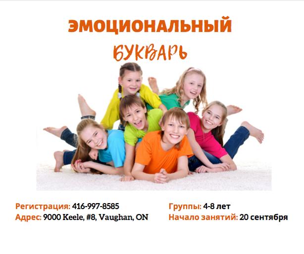 картинка ЭМОЦИОНАЛЬНЫЙ БУКВАРЬ.png