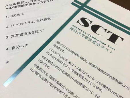 SCT紹介セミナーをBLSで開催しました
