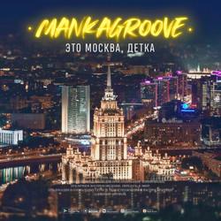 Это Москва, детка!