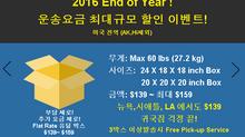 지역별 실시간 운송비 문의 정보