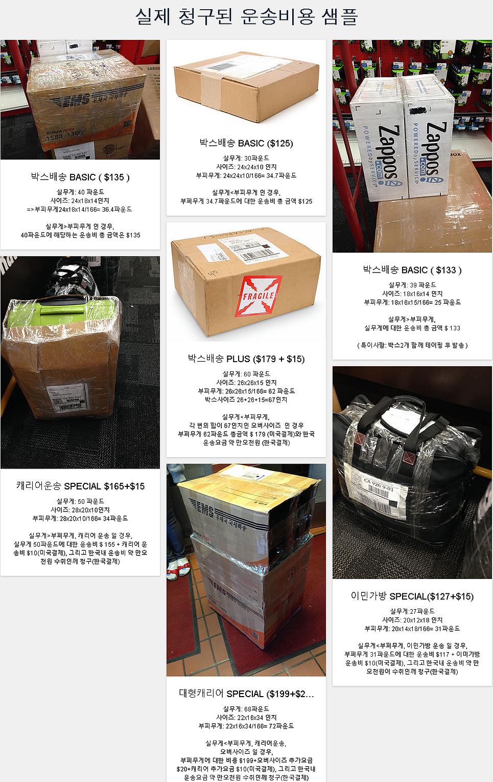 유딜 미국에서 한국으로 보내는 최저가 국제운송, 귀국 이사, 귀국짐, 택배 추천