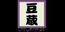 mamezou_logo_yoko3