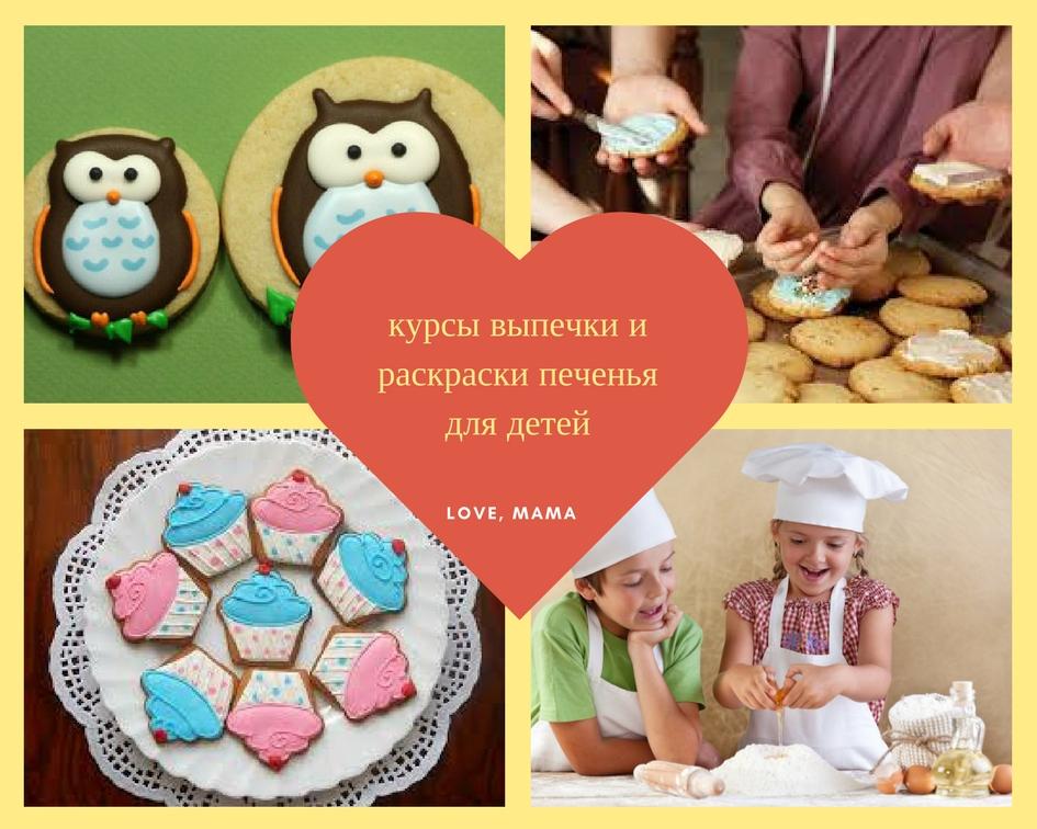 Курсы выпечки и раскраски печенья дл