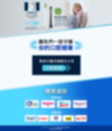 Sonicare-新品上市設計網頁3.jpg