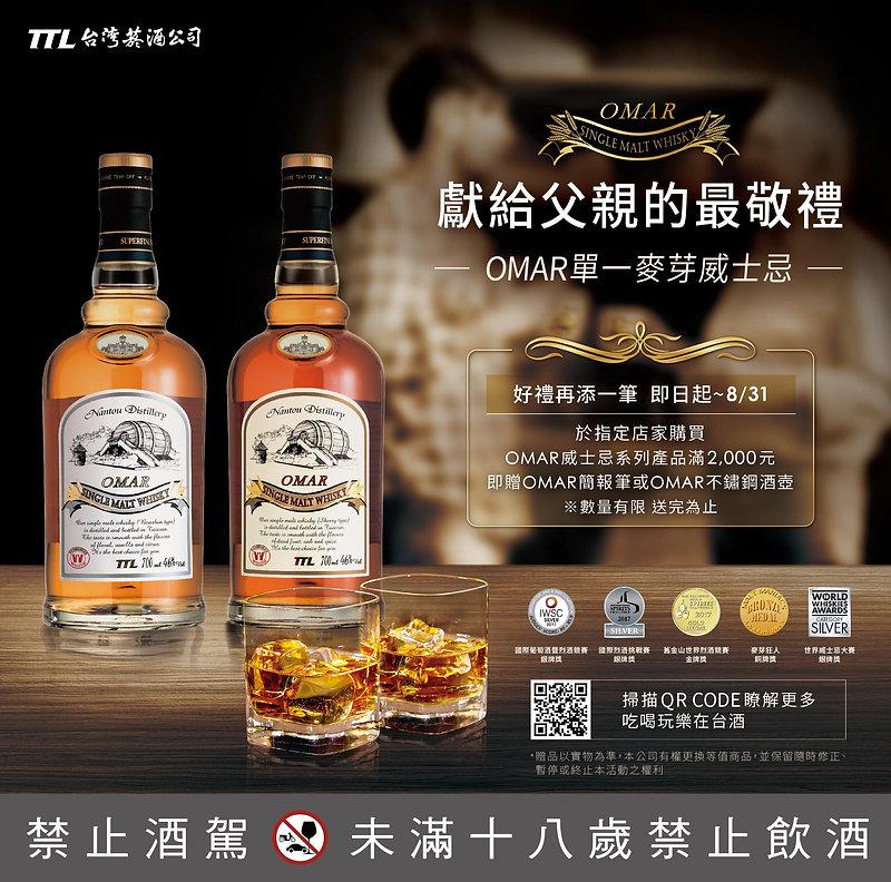 簧十廣告_廣告設計_通路美學_台灣菸酒_POSM_視覺設計_印刷製作