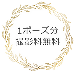 1P無料.png