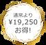 19,250お得.png