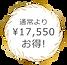 17,750お得.png