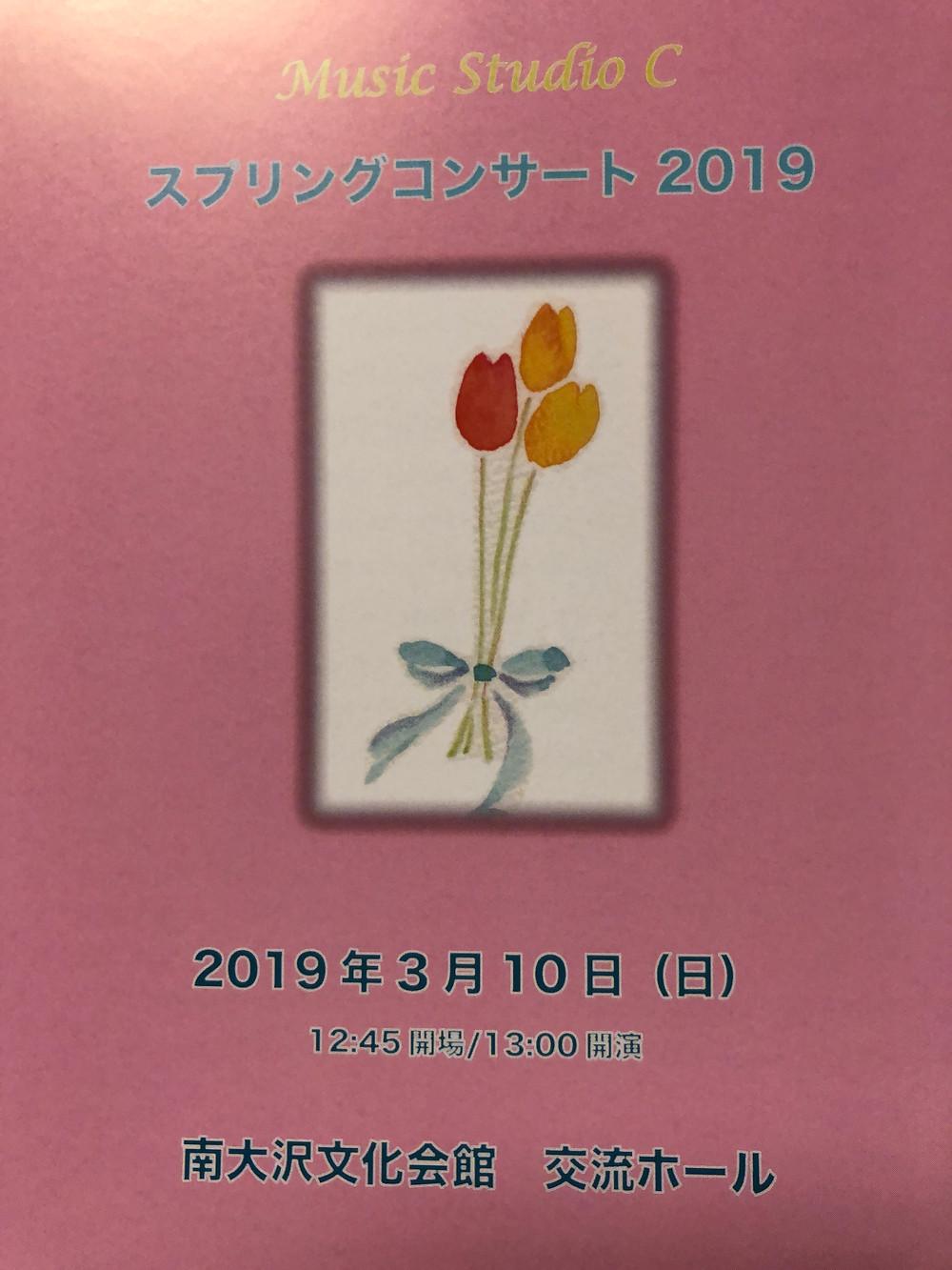 コンサートプログラムの表紙