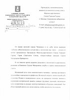 Screenshot_2020-05-22 Документ pdf.png
