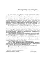 Screenshot_2020-05-24 соболезнование doc