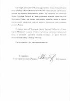Screenshot_2020-05-22 Документ pdf(1).pn