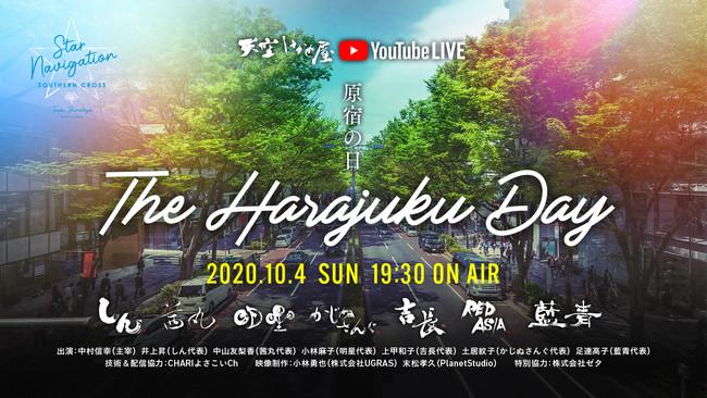 """天空しなと屋 """"The Harajuku Day"""""""