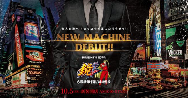 "secret ""NEW MACHINE DEBUT!!"""