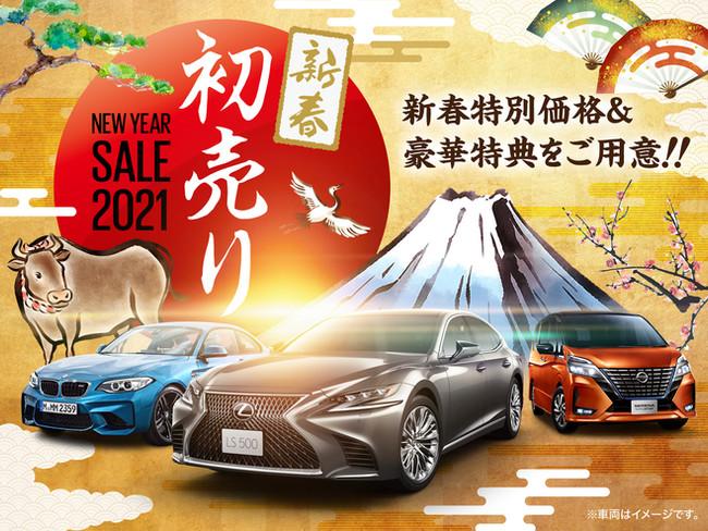 "CALLIN AUTO ""新春初売りSALE 2021"""