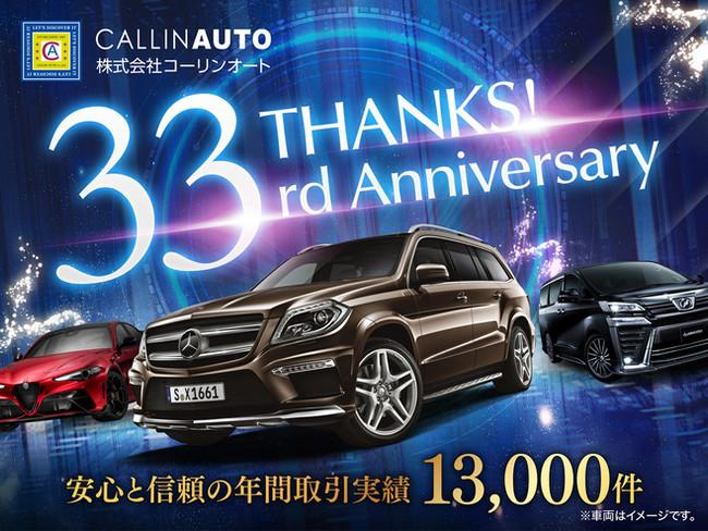 "CALLIN AUTO ""THANKS! 33rd Anniversary"""