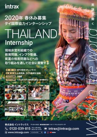 Intrax_thailand.jpg
