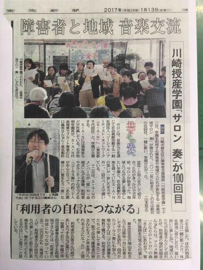 川崎市麻生区授産学園で毎月行われている「音楽交流サロン奏」が100回を超えて東京新聞に掲載されました