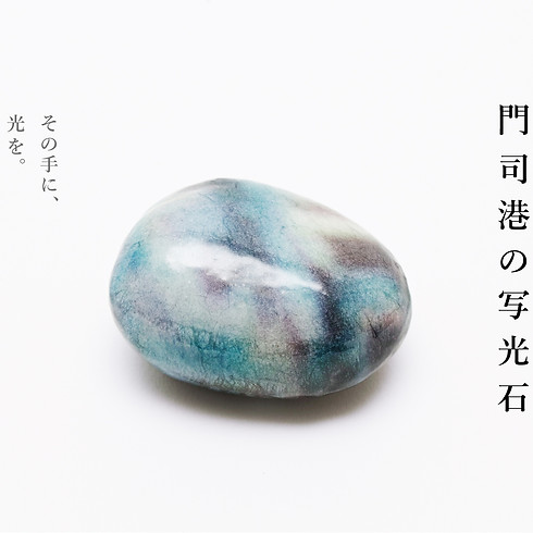 塩井一孝 展「門司港の写光石」