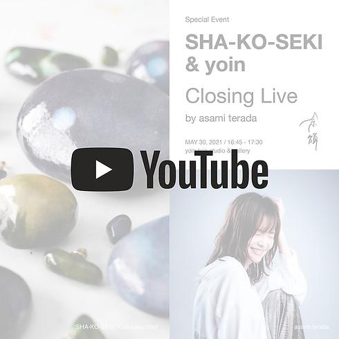 YouTube Live「写光石と余韻」クロージングライブ / asami terada