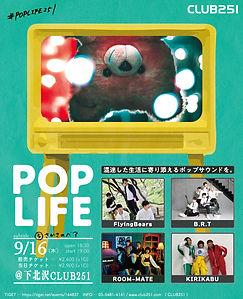 POP-LIFE-⑤さかさのベア.jpg
