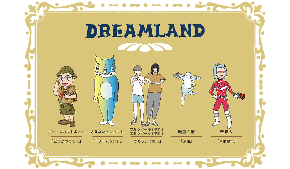 DREAMLAND-prof.png