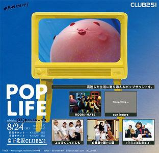 POP-LIFE④-20時閉店.jpg