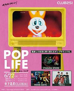 POP-LIFE②.jpg
