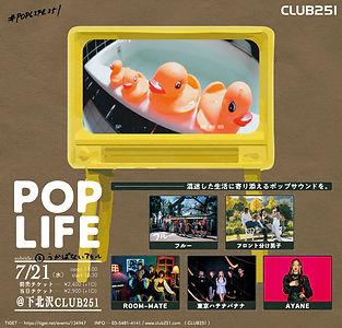 POP-LIFE③.jpg