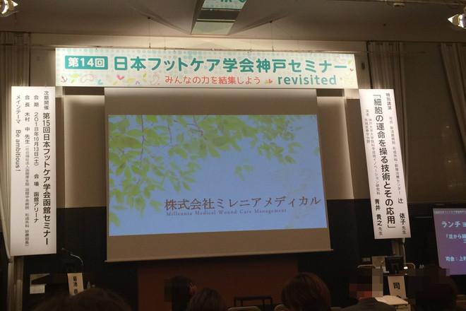 第14回日本フットケア学会に参加してきました