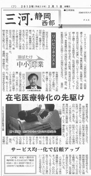 弊社の取り組みが中部経済新聞様に掲載されました