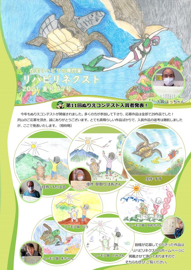新聞発刊 2021 夏号47号