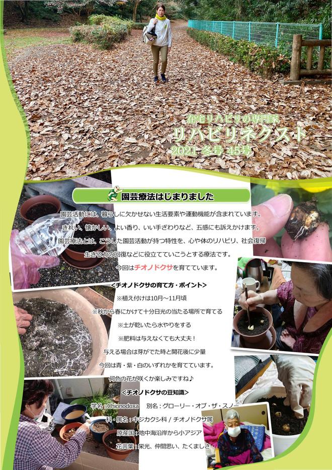 新聞発刊 2021 冬号45号