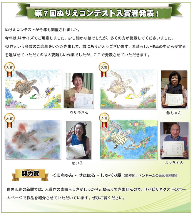 2017ぬりえ大会入賞者表彰式