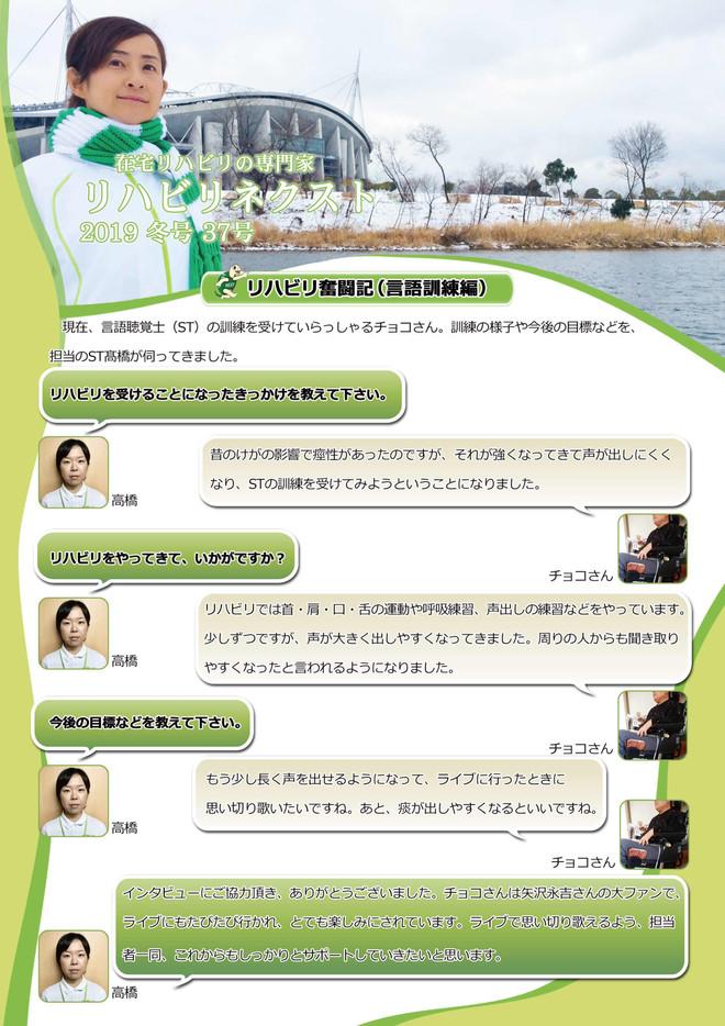 新聞発刊 2019 冬号37号