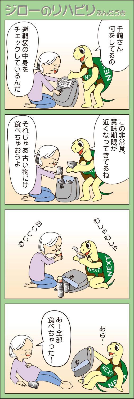 「非常食」(ジローのリハビリふんとう記)