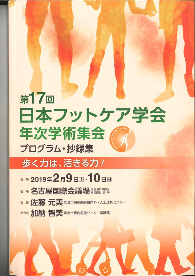 第17回日本フットケア学会に参加してきました