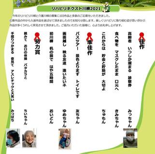 2021 春の歌会 作品発表!!