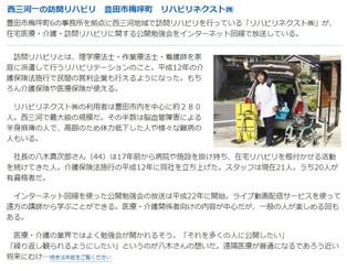 弊社の取り組みが矢作新報様 ウェブ版に掲載されました