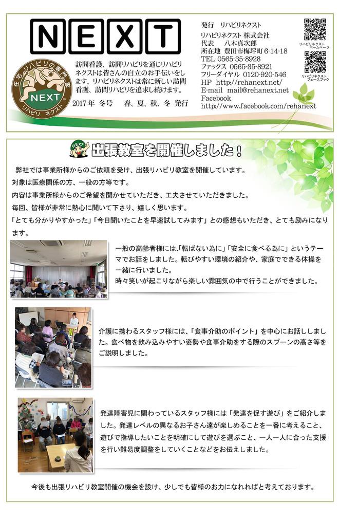 新聞発刊 2017年 冬29号発刊
