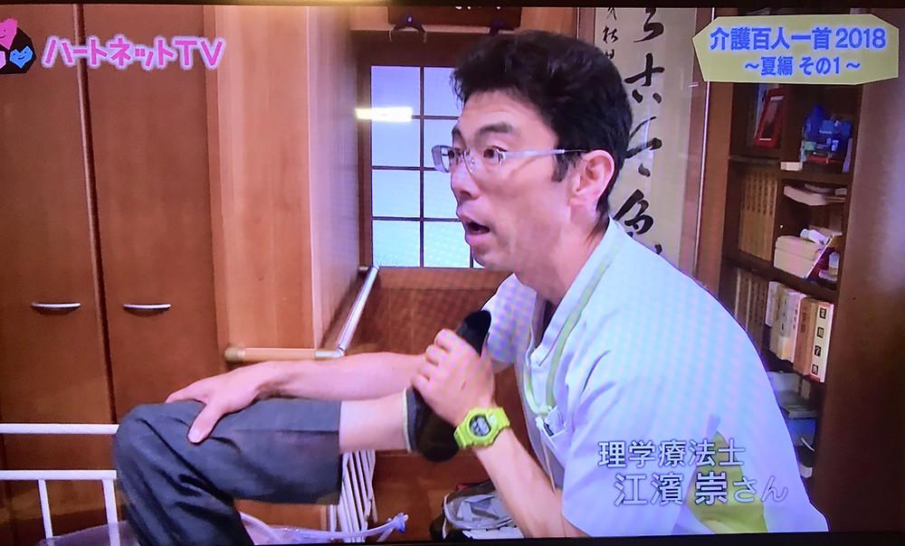 訪問リハビリのリハビリネクスト NHK放送