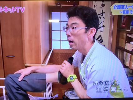 NHKの番組内で紹介されました。