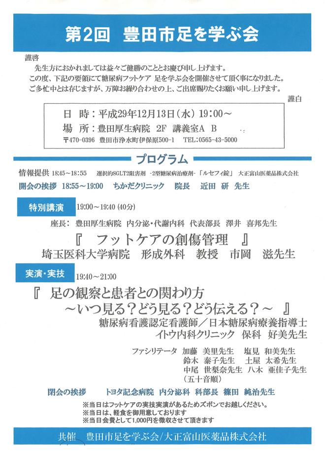 第2回豊田市足を学ぶ会にて 弊社管理者がファシリテーターとして参加
