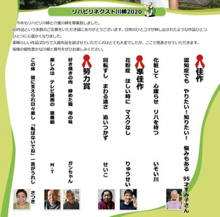 2020 春の歌会 作品発表!!