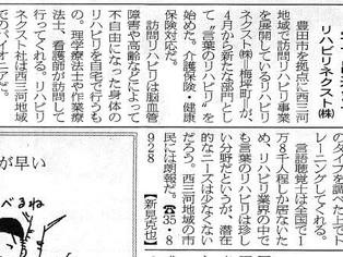 言葉のリハビリが矢作新報様に掲載されました